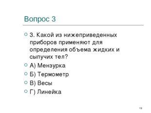 Вопрос 3 3. Какой из нижеприведенных приборов применяют для определения объем