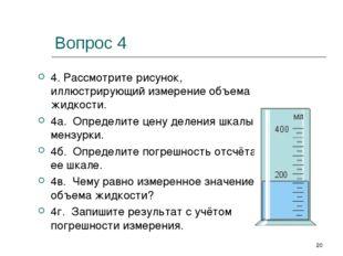 Вопрос 4 4. Рассмотрите рисунок, иллюстрирующий измерение объема жидкости. 4а
