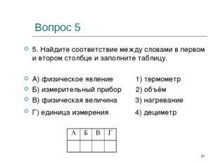 Вопрос 5 5. Найдите соответствие между словами в первом и втором столбце и за