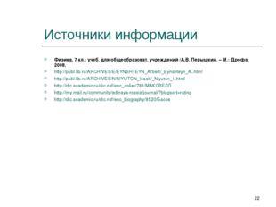 * Источники информации Физика. 7 кл.: учеб. для общеобразоват. учреждений /А.