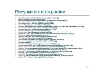 * Рисунки и фотографии ДВС - http://israpolis.com/images/all_articles/encyclo