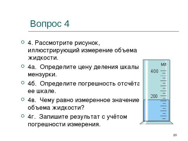 Вопрос 4 4. Рассмотрите рисунок, иллюстрирующий измерение объема жидкости. 4а...