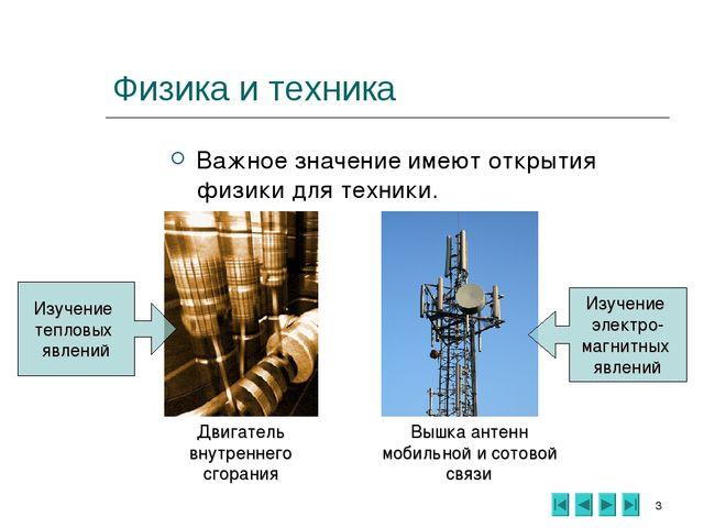 Физика и техника презентация онлайн.