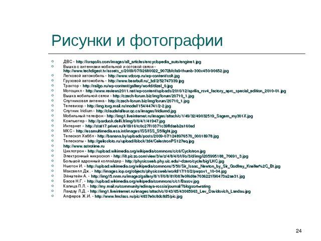 * Рисунки и фотографии ДВС - http://israpolis.com/images/all_articles/encyclo...