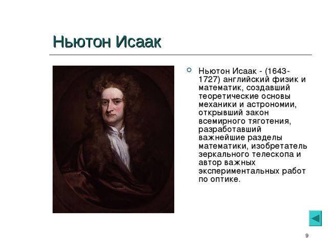 * Ньютон Исаак Ньютон Исаак - (1643-1727) английский физик и математик, созда...
