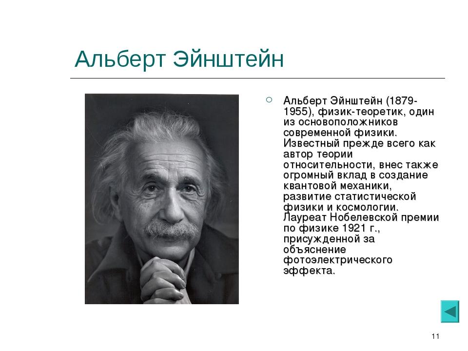 * Альберт Эйнштейн Альберт Эйнштейн (1879-1955), физик-теоретик, один из осно...