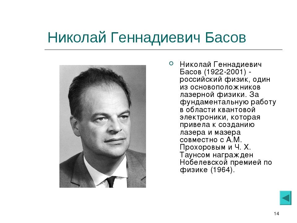 * Николай Геннадиевич Басов Николай Геннадиевич Басов (1922-2001) - российски...