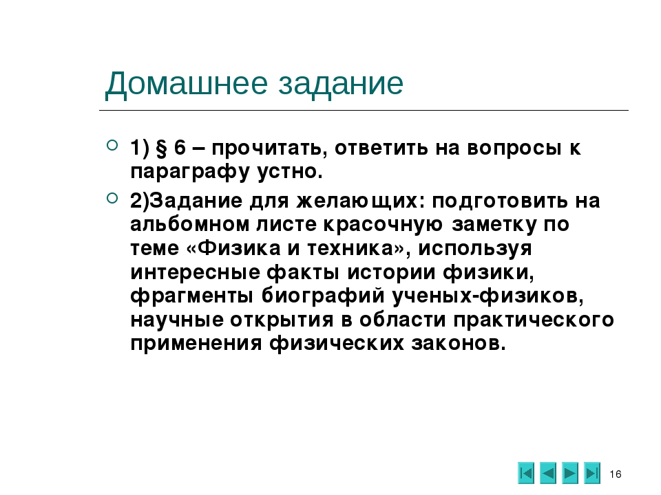 * Домашнее задание 1) § 6 – прочитать, ответить на вопросы к параграфу устно....