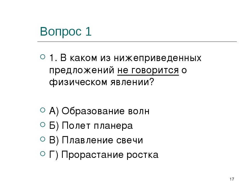 Вопрос 1 1. В каком из нижеприведенных предложений не говорится о физическом...
