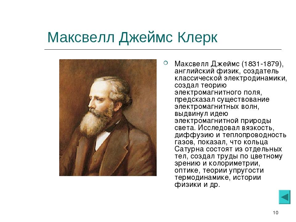 * Максвелл Джеймс Клерк Максвелл Джеймс (1831-1879), английский физик, создат...