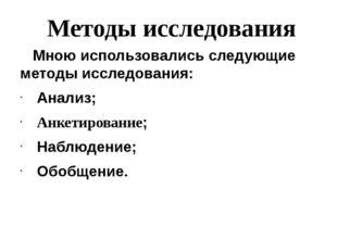 Методы исследования Мною использовались следующие методы исследования: Анали