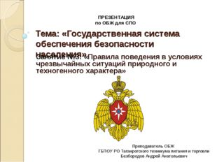 Тема: «Государственная система обеспечения безопасности населения» Занятие №3
