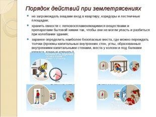 Порядок действий при землетрясениях не загромождать вещами вход в квартиру, к