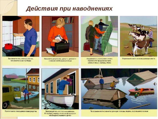 Действия при наводнениях