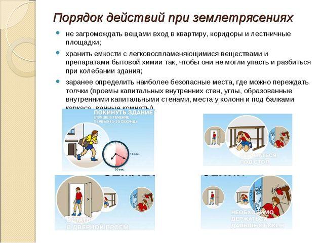 Порядок действий при землетрясениях не загромождать вещами вход в квартиру, к...