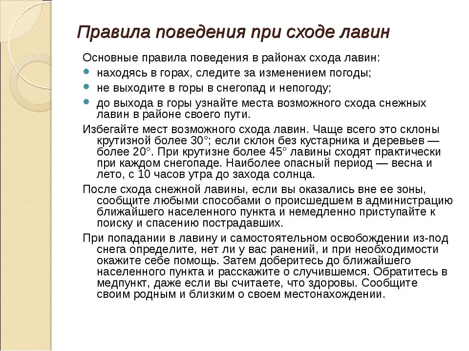 Правила поведения при сходе лавин Основные правила поведения в районах схода...