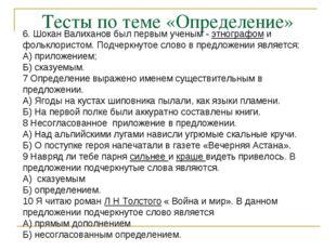 Тесты по теме «Определение» 6. Шокан Валиханов был первым ученым - этнографом