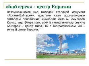 «Байтерек» - центр Евразии Возвышающийся над молодой столицей монумент «Астан