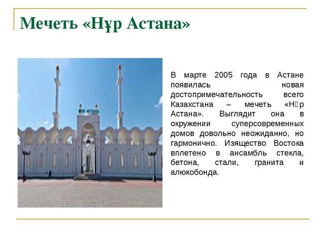 Мечеть«Нұр Астана» В марте 2005 года в Астане появилась новая достопримечате...