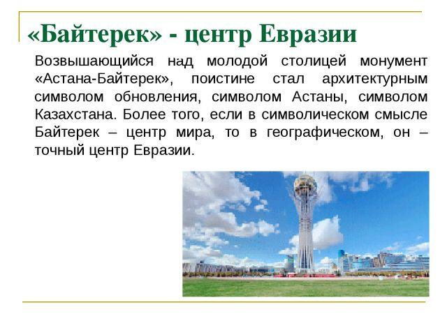 «Байтерек» - центр Евразии Возвышающийся над молодой столицей монумент «Астан...