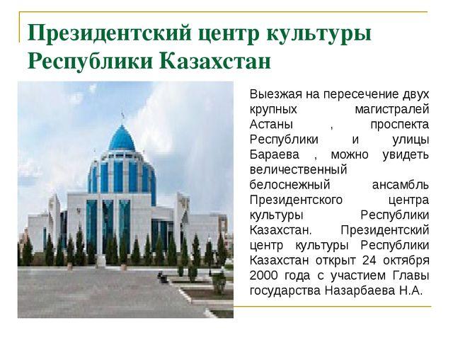 Президентский центр культуры Республики Казахстан Выезжая на пересечение двух...