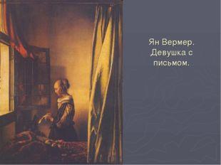Ян Вермер. Девушка с письмом.