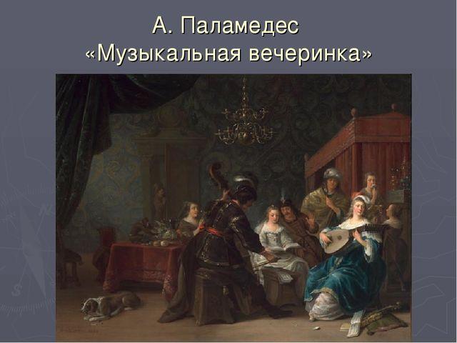 А. Паламедес «Музыкальная вечеринка»