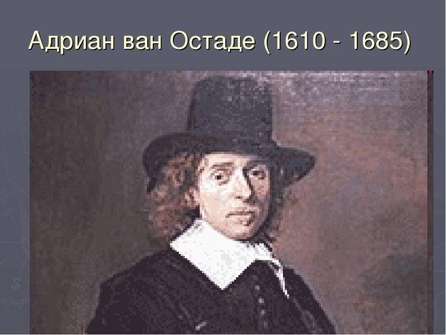 Адриан ван Остаде (1610 - 1685)