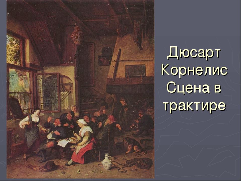 Дюсарт Корнелис Сцена в трактире