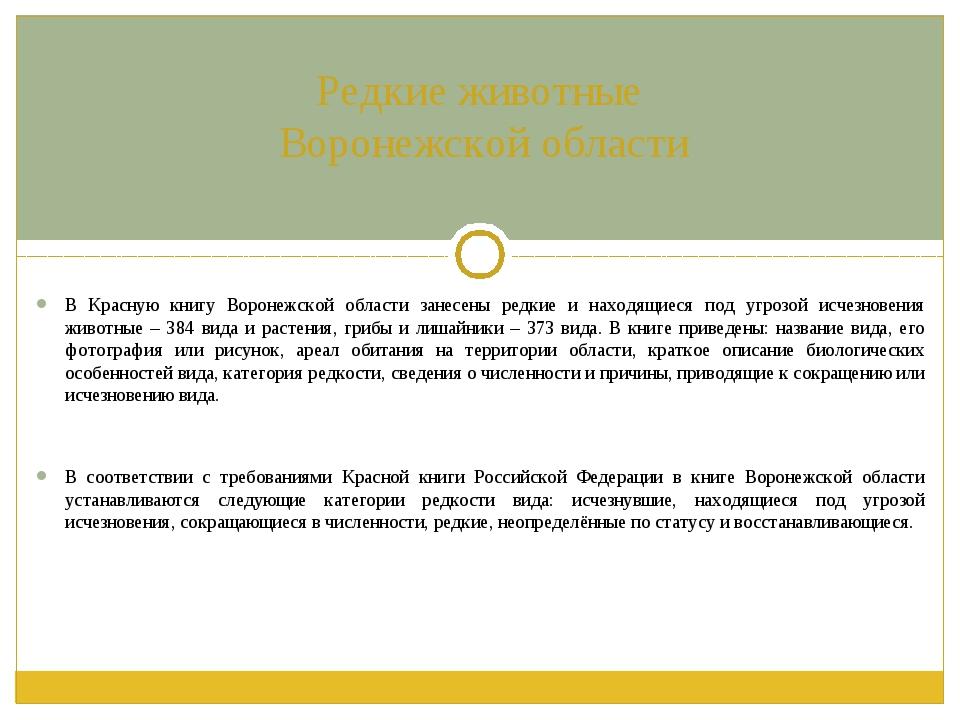 Редкие животные Воронежской области В Красную книгу Воронежской области занес...