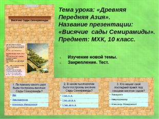 Тема урока: «Древняя Передняя Азия». Название презентации: «Висячие сады Семи