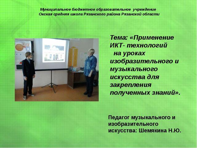 Муниципальное бюджетное образовательное учреждение Окская средняя школа Рязан...