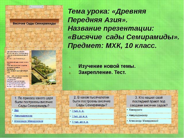 Тема урока: «Древняя Передняя Азия». Название презентации: «Висячие сады Семи...