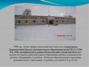 1998 год- начало профессиональной деятельности в Структурном подразделении Це