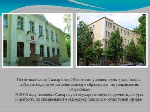 После окончания Самарского Областного училища культуры я начала работать педа