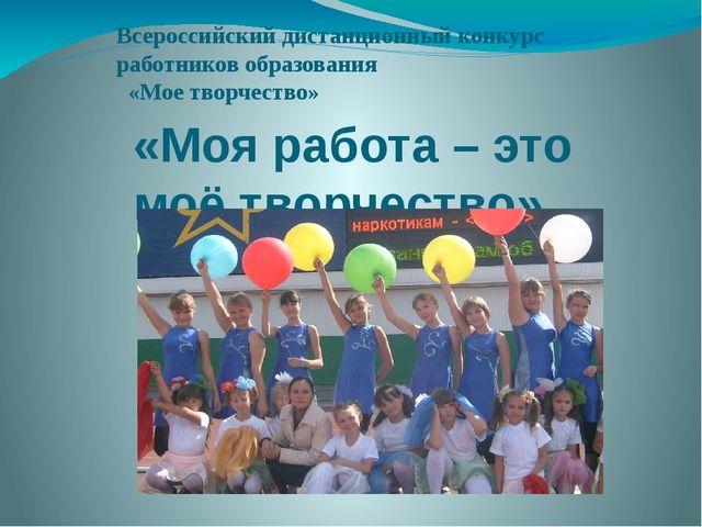 Всероссийский дистанционный конкурс работников образования «Мое творчество» «...