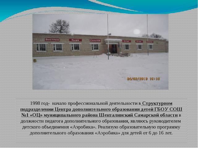 1998 год- начало профессиональной деятельности в Структурном подразделении Це...