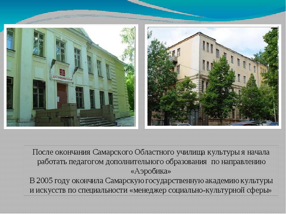 После окончания Самарского Областного училища культуры я начала работать педа...