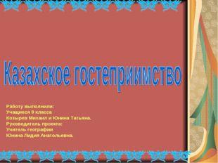 Работу выполнили: Учащиеся 9 класса Козырев Михаил и Юнина Татьяна. Руководит