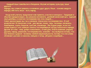Каждый язык самобытен и бесценен. Изучая историю, культуру, язык другого нар