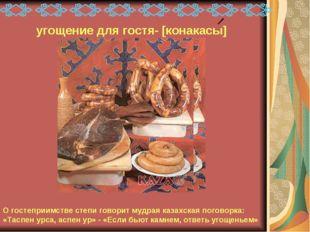 угощение для гостя- [конакасы] О гостеприимстве степи говорит мудрая казахска