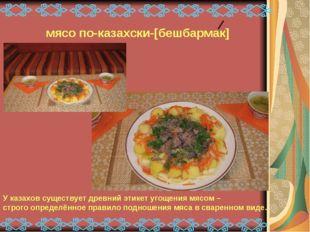 мясо по-казахски-[бешбармак] У казахов существует древний этикет угощения мяс