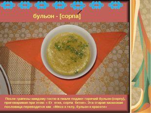бульон - [сорпа] После трапезы каждому гостю в пиале подают горячий бульон (с
