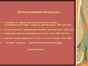 Использованная литература Ташпеков Г.А. Казахи Саратовской области: историко-