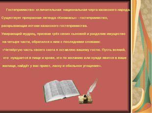 Гостеприимство- отличительная национальная черта казахского народа. Существу