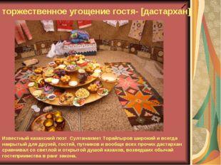 Известный казахский поэт Султанахмет Торайгыров широкий и всегда накрытый для