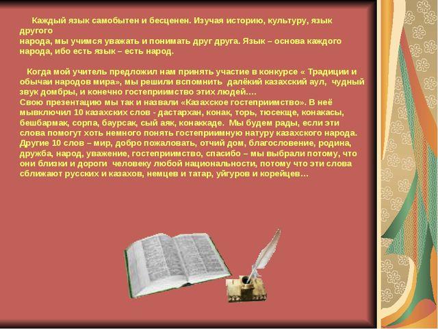 Каждый язык самобытен и бесценен. Изучая историю, культуру, язык другого нар...