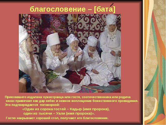 благословение – [бата] Приехавшего издалека чужестранца или гостя, соотечеств...