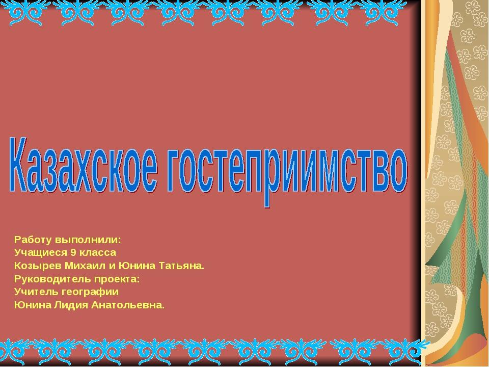 Работу выполнили: Учащиеся 9 класса Козырев Михаил и Юнина Татьяна. Руководит...