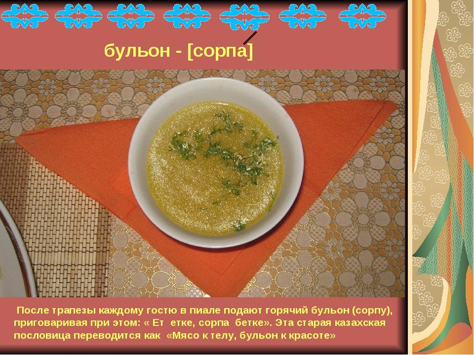 бульон - [сорпа] После трапезы каждому гостю в пиале подают горячий бульон (с...